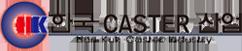 캐스터의 모든것 한국CASTER산업
